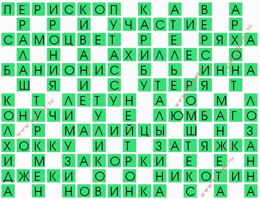 Кроссворд № 679 (Одноклассники) на сайте scanpoisk ru