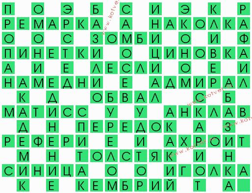 жванецкий для одессы 8 букв сканворд Дмитрий
