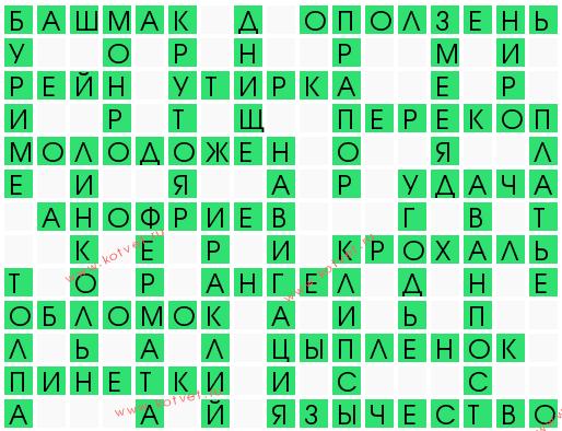 Угадай слово 4 картинки одно слово ответы уровень 1 14