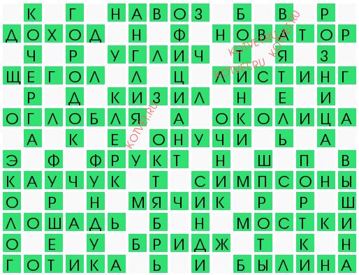 Карточная игра кроссворд 4 буквы