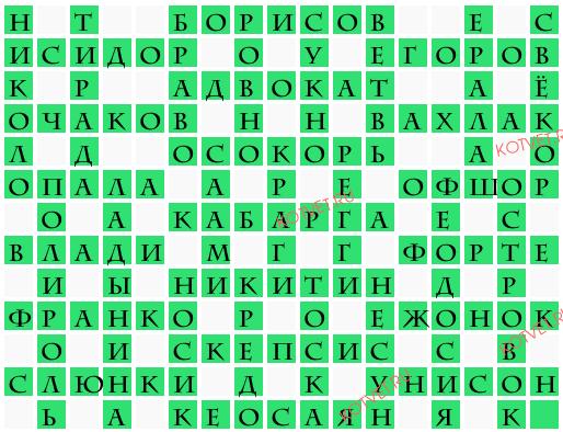 Зеленая ткань для казино кроссворд 23 казино отзывы